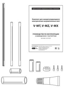 Комплект V-MZ