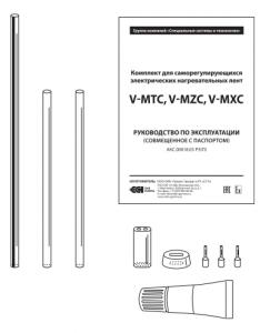 Комплект V-MTC