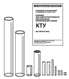 Комплект KTY