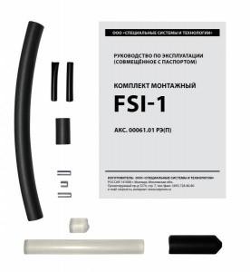 Комплект монтажный FSI-1